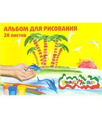 Альбом для рисования Каляка-Маляка 20 л. А4