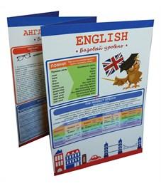 Буклет Английский язык: Базовый уровень