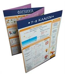 Буклет Физика и Химия: 7-8 класс.