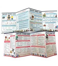 Буклет Русский и математика 5-6 класс