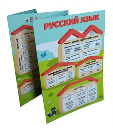 Буклет Русский язык и математика: В 1 класс