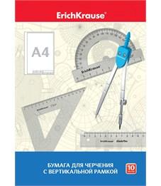 Бумага для черчения ErichKrause А4, 10 листов, вертикаль