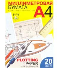 Бумага миллиметровая Лилия Холдинг, А4, 20 листов,