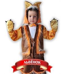 Карнавальный костюм Карнавалия Львенок