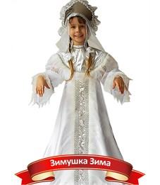 Карнавальный костюм Карнавалия Зимушка-Зима