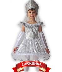 Карнавальный костюм Карнавалия Снежинка