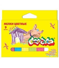 Мелки Каляка-Маляка цветные 9 шт