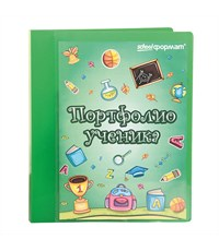 Папка-портфолио ученика SchoolФормат, А4, 20 файлов, 2 кольца, зелен