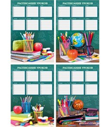 Расписание уроков Школьное A4 БиДжи