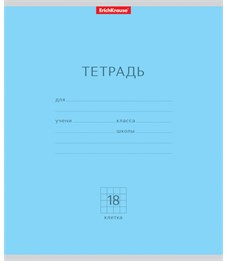 Тетрадь школьная Erich Krause Классика голубая 18 л клетка