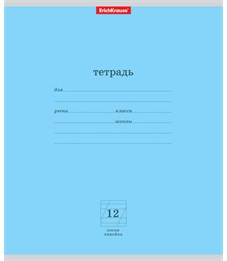 Тетрадь школьная Erich Krause Классика голубой 12 л косая линейка