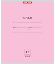 Тетрадь школьная Erich Krause Классика розовая 12 л линейка