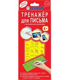 Тренажер для письма Тестплей РУССКИЙ ЯЗЫК от 5 лет