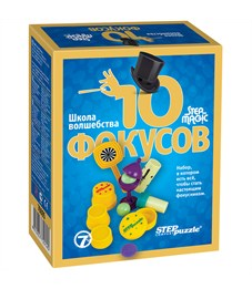 """Набор фокусов Step Puzzle """"Школа волшебства """"10 фокусов"""", синий, картонная коробка"""