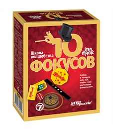"""Набор фокусов Step Puzzle """"Школа волшебства """"10 фокусов"""", красный, картонная коробка"""