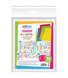 Набор обложек (10шт.) 208*346 для дневников и тетрадей, ArtSpace, ПВХ 100мкм