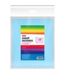 Набор обложек (10шт.) 210*350 для дневников и тетрадей, ArtSpace, ПЭ 60мкм, цветная