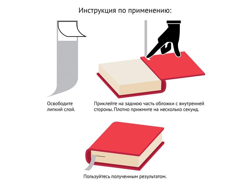 """Набор закладок для книг формата А5 (ляссе с клеевым краем), ArtSpace """"Триколор"""" (3 тонкие ленты)"""