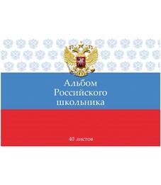 Альбом для рисования 40 л. А4 АЛЬБОМ РОССИЙСКОГО ШКОЛЬНИКА