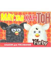Альбом для рисования 40л Furby Клей А4