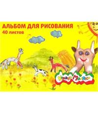 Альбом для рисования Каляка-Маляка 40 л. А4