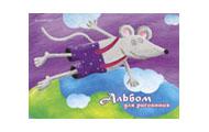 Альбом для рисования 12л. А4 Летающая мышь