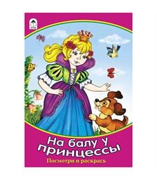 """Раскраска A5, Алтей и Ко """"Для девочек. Посмотри и раскрась. На балу у принцессы"""", 16стр."""