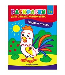 """Раскраски для самых маленьких Феникс-Премьер """"Первые птички"""", 8стр."""