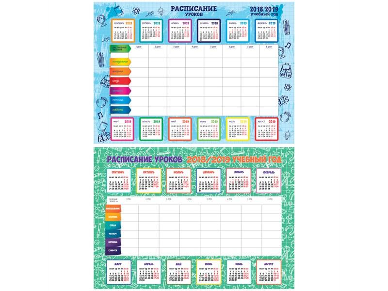"""Расписание уроков с календарём школьника и расписанием звонков A4 ArtSpace """"Учебный год"""""""