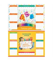"""Расписание уроков с расписанием звонков A3 ArtSpace """"Школа"""""""