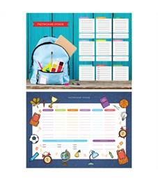"""Расписание уроков с расписанием звонков А4 ArtSpace, """"School"""""""