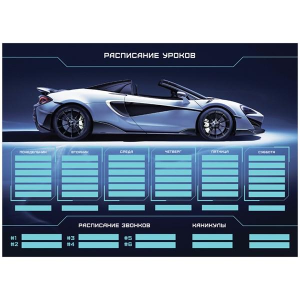 """Расписание уроков с расписанием звонков А4 ArtSpace, """"Sport car"""""""