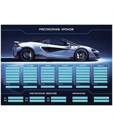 """Фото 2. Расписание уроков с расписанием звонков А4 ArtSpace, """"Sport car"""""""