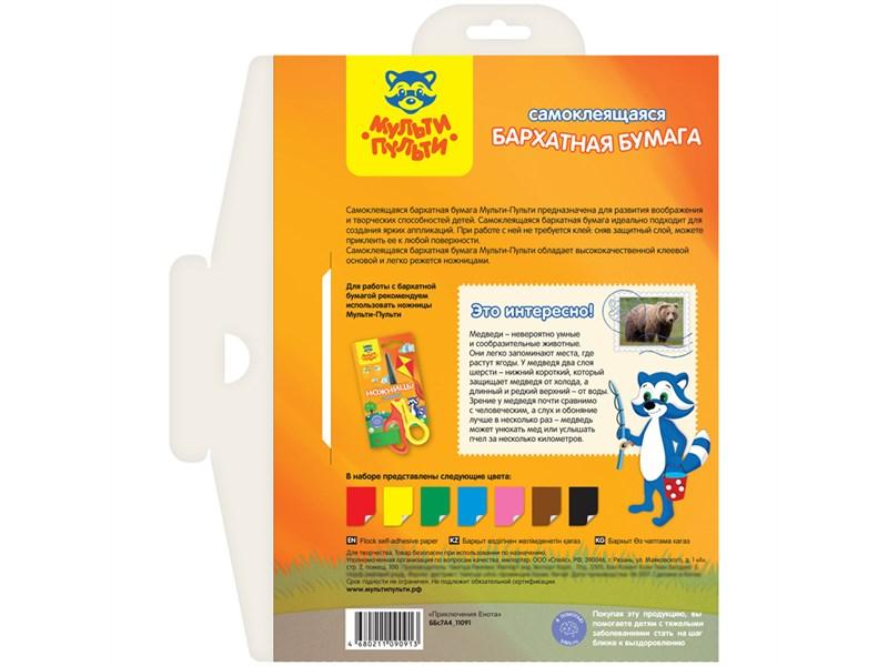 Бархатная бумага самоклеящаяся A4, Мульти-Пульти, 7л., 7цв., в папке с европодвесом