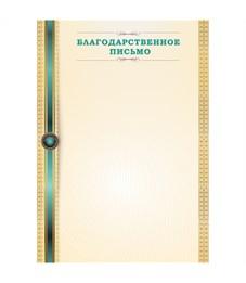 Благодарственное письмо A4, ArtSpace, мелованная бумага 115г/м2