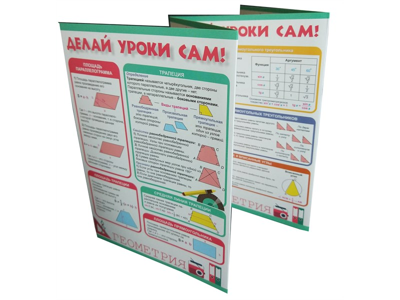 Буклет Геометрия: 7-8 класс