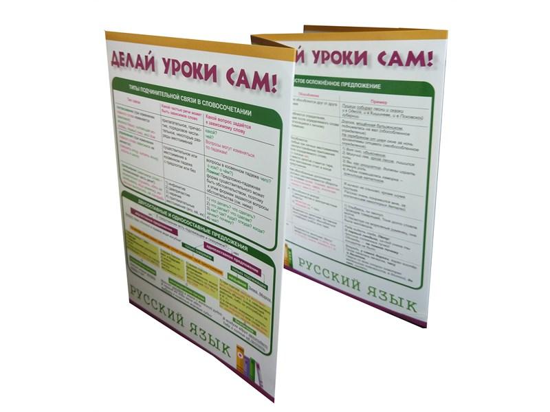 Буклет Русский язык: 7-8 класс