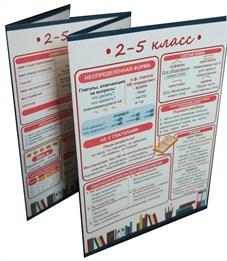 Фото 2. Буклет Русский математика 2-5 класс