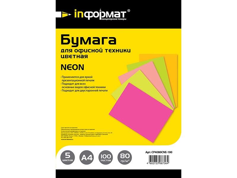 Бумага цветная inФОРМАТ NEON MIX неон