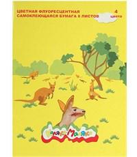 Бумага Каляка-Маляка цветная самоклеящаяся флуоресцентная, 4цв., 8л., А4