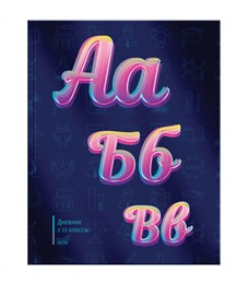 "Дневник 1-11 кл. 40л. (твердый) ""Алфавит"", глянцевая ламинация"