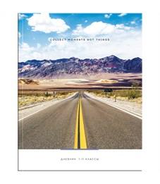"""Дневник 1-11 кл. 40л. (твердый) """"Highway"""", глянцевая ламинация"""