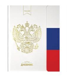 """Дневник 1-11 кл. 48л. (твердый) """"Россия"""", тонир. блок,ляссе, магнитный клапан, тиснение фольгой"""