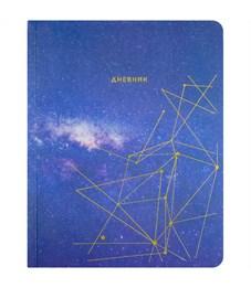 """Дневник 1-11 кл. 48л. (твердый) """"To the stars"""", ткань с полноцв. печатью, тисн. фольгой, тон.бл."""