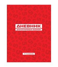 """Дневник 1-4 кл. 48л. """"Для отличных оценок"""", ВД-лак"""