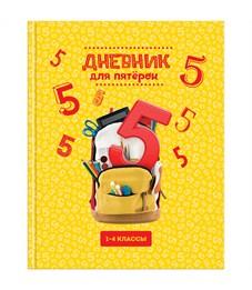 """Дневник 1-4 кл. 48л.. ЛАЙТ """"Для пятерок"""", глянцевая ламинация"""