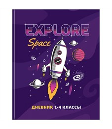 """Дневник 1-4 кл. 48л. ЛАЙТ """"Космос. Space mission"""", матовая ламинация, выборочный УФ-лак, конгрев"""