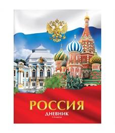 """Дневник 1-4 кл. 48л. """"Россия"""", лен, ВД-лак"""