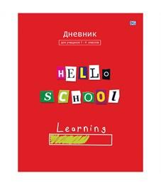 """Дневник 1-4 кл. 48л. (твердый) """"Hello school"""", матовая ламинация, выборочный лак"""