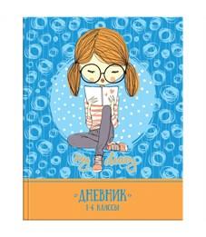"""Дневник 1-4 кл. 48л. (твердый) """"Маленькая мисс"""", глянцевая ламинация"""